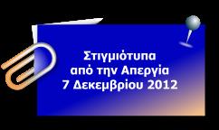 ico_07-12-2012