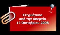 ico_14-10-2008