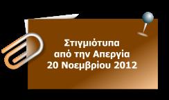 ico_20-11-2012
