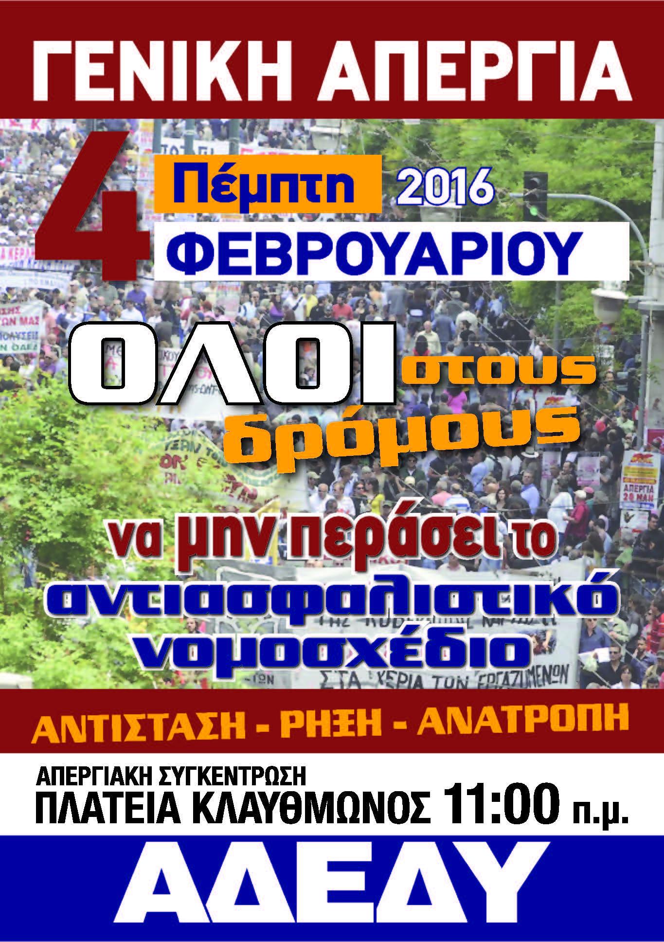2016-01-21_Afissa-24ori-Geniki-Apergia-ADEDY-4-feb-2016-Athens