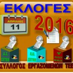 2016-ekloges-banner-11april