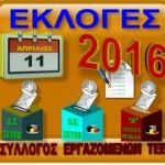 2016-ekloges-banner-11april