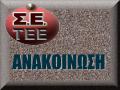 protypo-anakoinosi-SETEE_120x90
