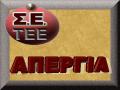 protypo-apergia-SETEE_120x90