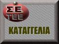 protypo-kataggelia-SETEE_120x90