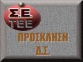 protypo-prosklisi-DS-SETEE_120x90