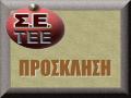 protypo-prosklisi-SETEE_120x90