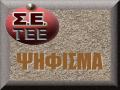 protypo-psifisma-SETEE_120x90