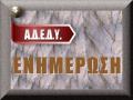 protypo-enimerosi-ADEDY_120x90