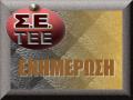 protypo-enimerosi-SETEE_120x90