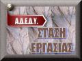 protypo-stasi-ergasias-ADEDY_120x90