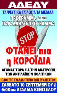 2016-09-02-afisa-adedy-thesaloniki-ekyhesi-10-09-2016
