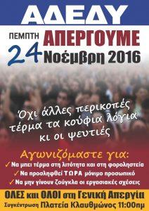 2016-11-07-afisa-kalesma-24ori-apergia-pempti-24-11-2016-athina1